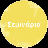 Σεμινάρια